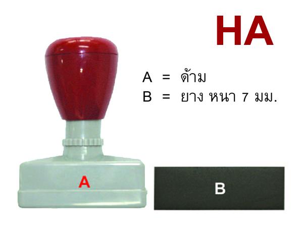 ตรายางแบบ Flash HA